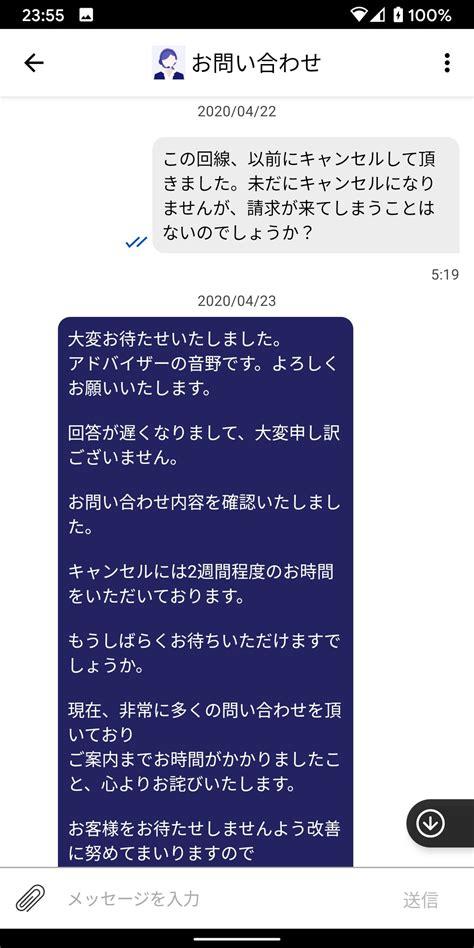 楽天 モバイル キャンセル