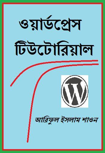 bangla wordpress tutorial  named wordpress theme