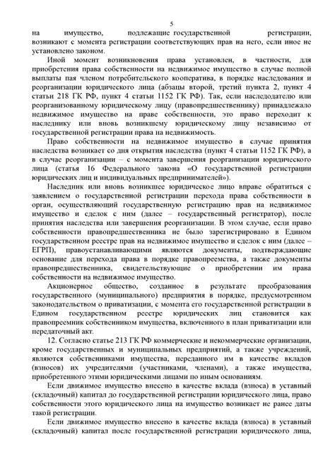 Постановление пленума верховного суда российской федерации от 18 октября 2012 года №21