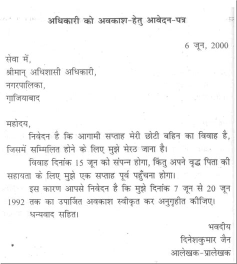 hindi application letter sample category