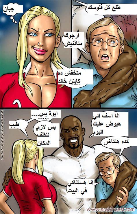 قصص سكس مصورة مقدرش على الحجم دة محارم عربي