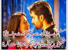 Dosti Poetry SMS Messages in Urdu 2015 Pakword