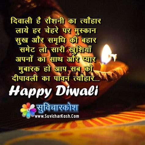 top  diwali quotes  hindi