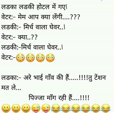 whatsapp jokes in top solid bheja fry