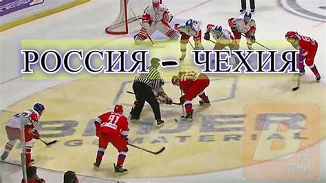 В группе a россия обыграла чехию 4:3 благодаря победной шайбе за 20 чемпионат мира по хоккею. Хоккей Россия - Чехия 9 февраля 2020 года - место проведения, во сколько начнется, на каком ...