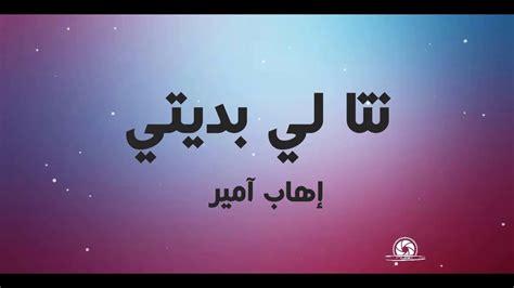 Nta Li Bditi • (كلمات الاغنية ) °riad°