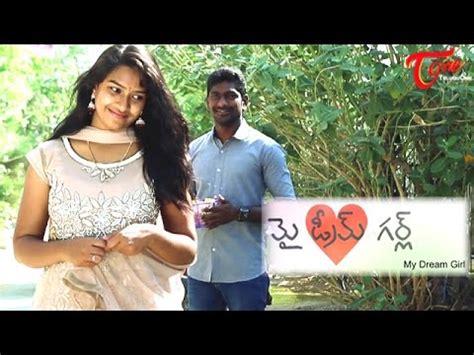 dream girl  telugu short film  kammara brahma