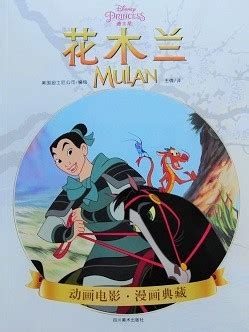 asianparentcom mulan disney book  comic strip style