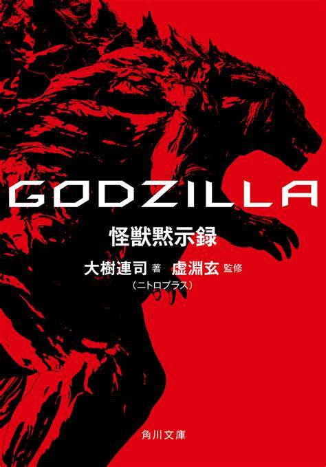 kaiju battle movies godzillatoho