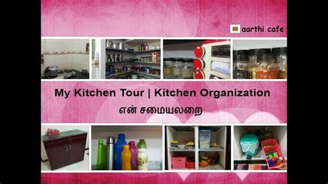 Kitchen Organization In Tamil by Kitchen Tour Kitchen Organization My Kitchen Tour