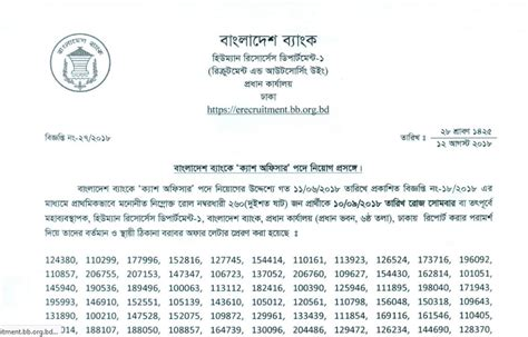 bangladesh bank officer cash letter  report