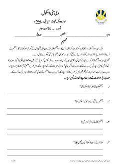 urdu tafheem images  grade worksheets