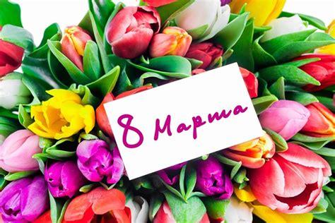Тебя поздравляем сейчас с 8 марта! Лучшие поздравления с 8 марта: что пожелать жене, маме ...