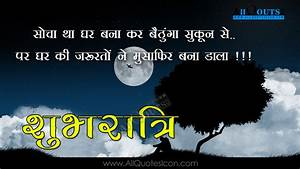 Hindi Good Night Wishes HD Wallpapers Best Life ...