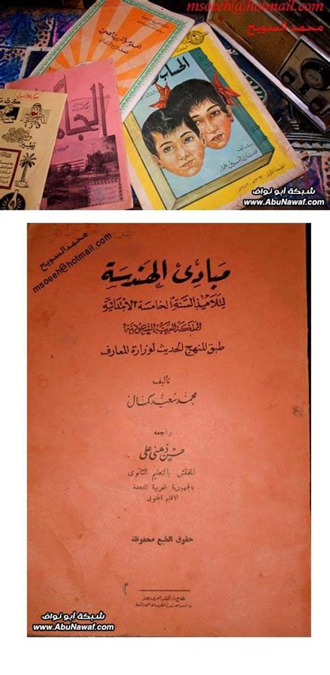 altaalym fy alsaaody kdyma  images book cover