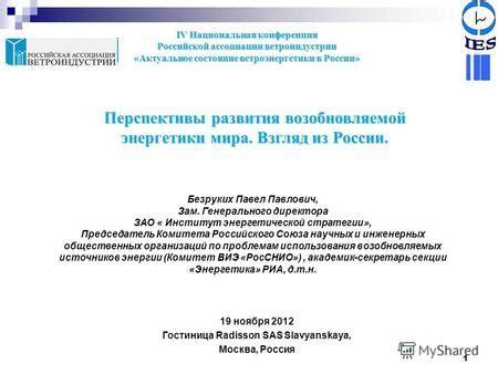 Перспективы развития малой ветроэнергетики в РФ YouTube