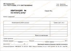 Квитанция на оплату госпошлины внж москва 2017