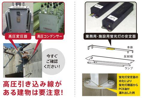 岩崎 電気 pcb