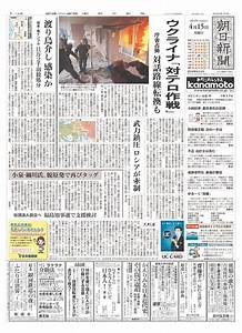 Newspaper In Japanese Hiragana Katakana Chart