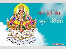 Good Morning Happy Sunday Images in Hindi शुभ रविवार