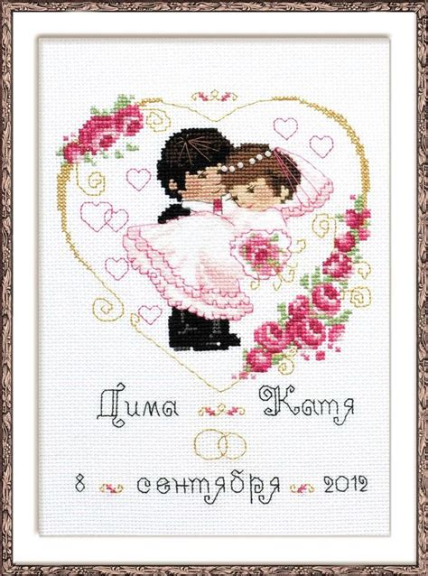 point de croix cuisine riolis kit de broderie au point de croix cœur de mariage
