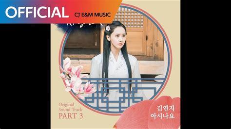[왕은 사랑한다 Ost Part 3] 김연지 (kim Yeon Ji)