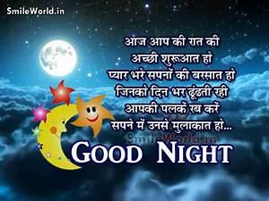 Sweet Cute Wishes Good Night Shayari in Hindi for Friends