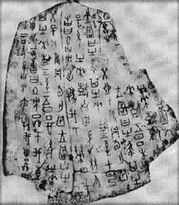 Primary Writing Lines The Shang Dynasty Facts And Information Primary Facts