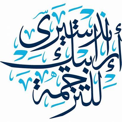 Arabic Letters Word Industry Processing Language Favicon