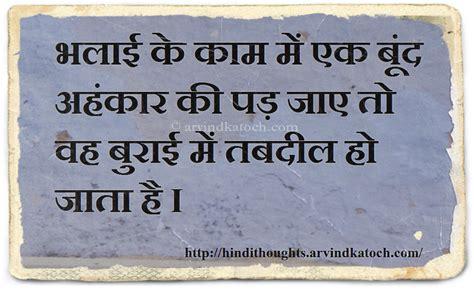nj form l 9 pin suvichar good thoughts by param pujya sudhanshuji