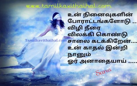 nanum latest tamil quotes   kavithaigal
