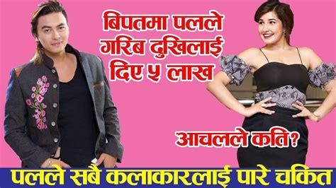 आफुले भोगेको दुख सम्झेर नायक Pal Shaha र Puja Sharma ले ...