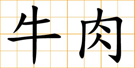 chinese symbol  cattle ox bull cool awesome