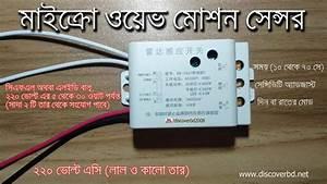 Microwave Radar Sensor   U09ae U09be U0987 U0995 U09cd U09b0 U09cb  U0993 U09af U09bc U09c7 U09ad  U09b0 U09be U09a1 U09be U09b0  U09b8 U09c7 U09a8 U09cd U09b8 U09b0