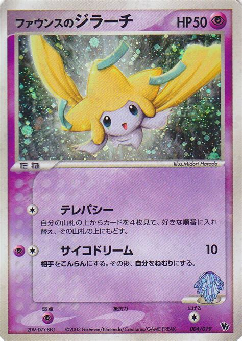 forinas jirachi   pack  bulbapedia