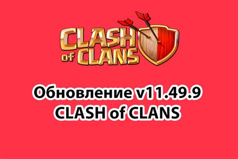 clash of clans 11 49 9 apk обновление скачать
