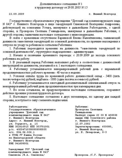 дополнительное соглашение на изменение реквизитов образец