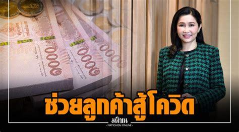 กสิกรไทยอัด 15,000 ล้าน ช่วยลูกค้าธุรกิจสู้โควิด หนุน ...