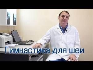 Апарат лечения остеохондроза