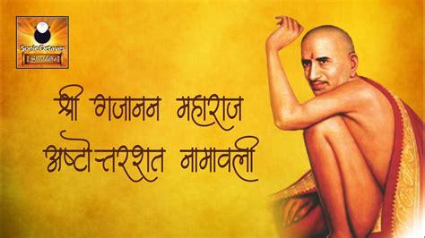 The trust was presided over by shri k. Gajanan Maharaj Shegaon Ashtottarshat Naamavali - YouTube