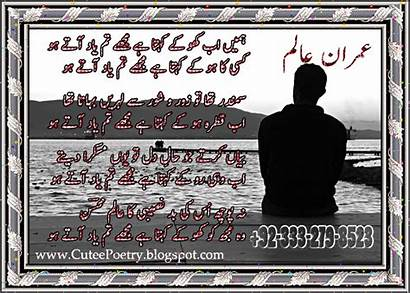 Poetry English Urdu Cutee Dua Sms Quotes