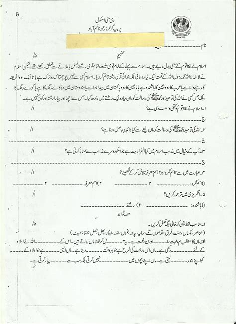 image result for urdu tafheem passages for class 1 urdu