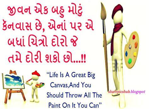 beautiful life quotes  gujarati inspiring quotes
