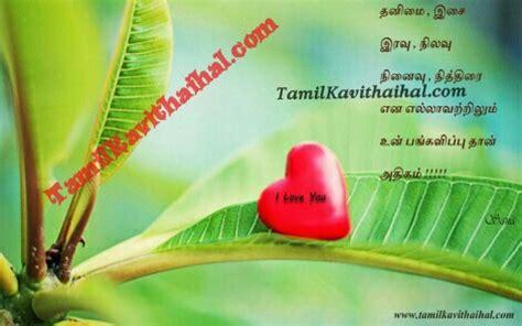 husband wife kulanthai thaimai penmai tamil kavithai pregnant