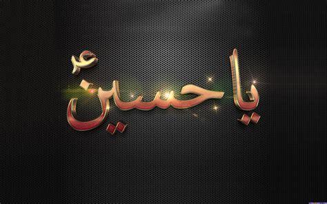 Ya Hussain As Golden Text Black Islamic Background Desktop