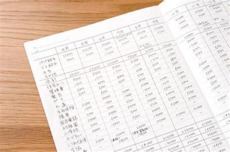 家計 簿 ノート 自作