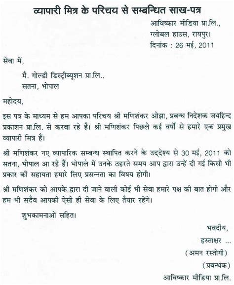 leave application letter format in marathi effective 20