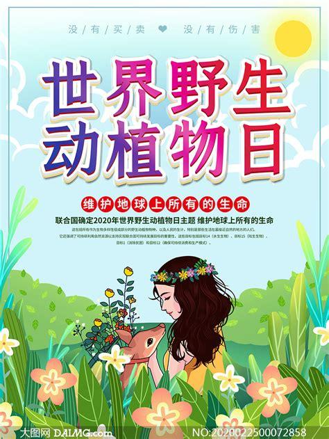 世界野生动植物日主题海报PSD素材_大图网图片素材