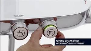 Grohe Smartcontrol 360 Duo : 26250 grohe rainshower smartcontrol 360 duo youtube ~ Yasmunasinghe.com Haus und Dekorationen