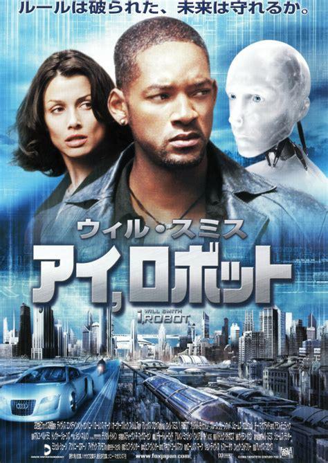 アイ,ロボット - 作品 - Yahoo!映画